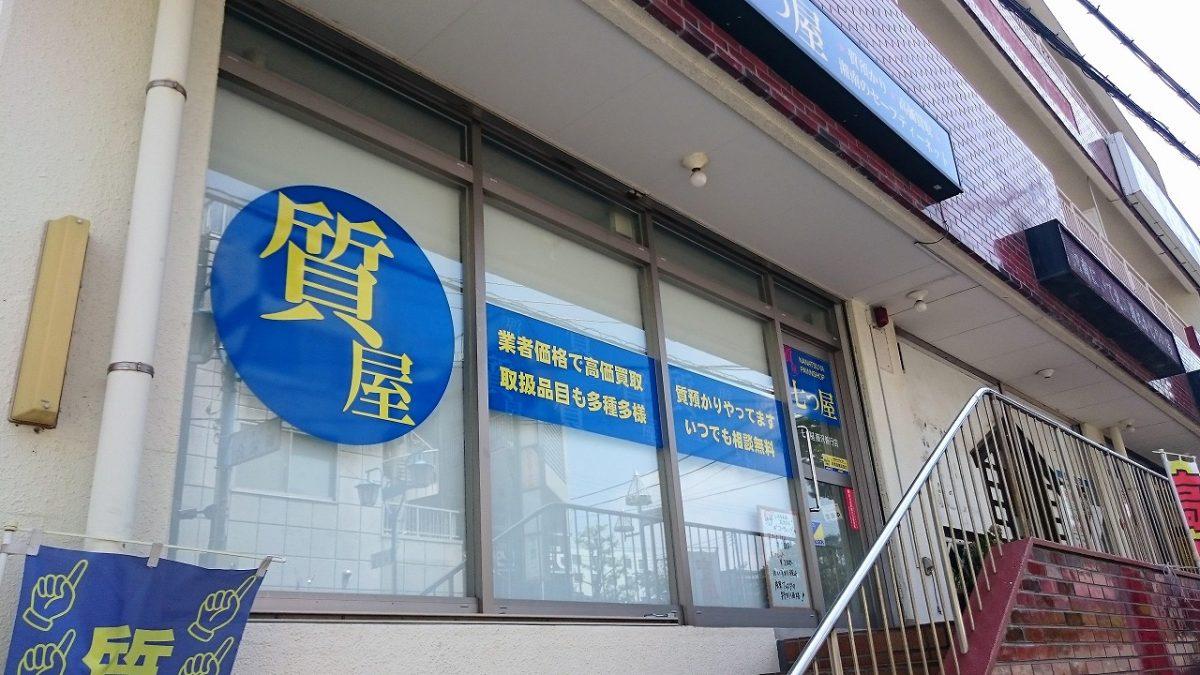 質の七つ屋FC加盟店大募集!